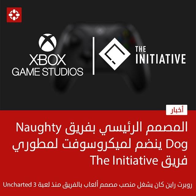 المصمم الرئيسي لفريق  naughty dog ينضم ل microsoft ميكروسوفت لفريق the initiative