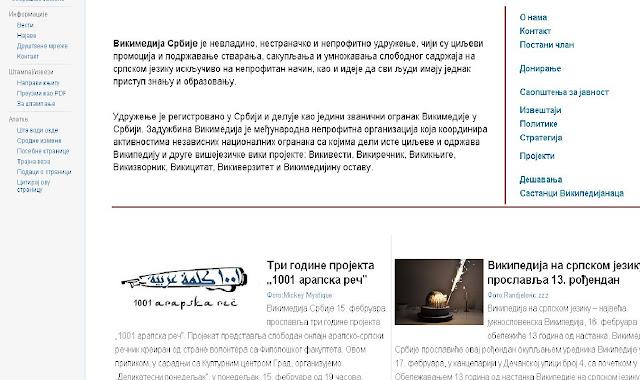 Vikipedija na srpskom jeziku proslavlja 13. rođendan
