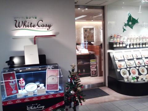 外観3 よつ葉ホワイトコージ札幌パセオ店
