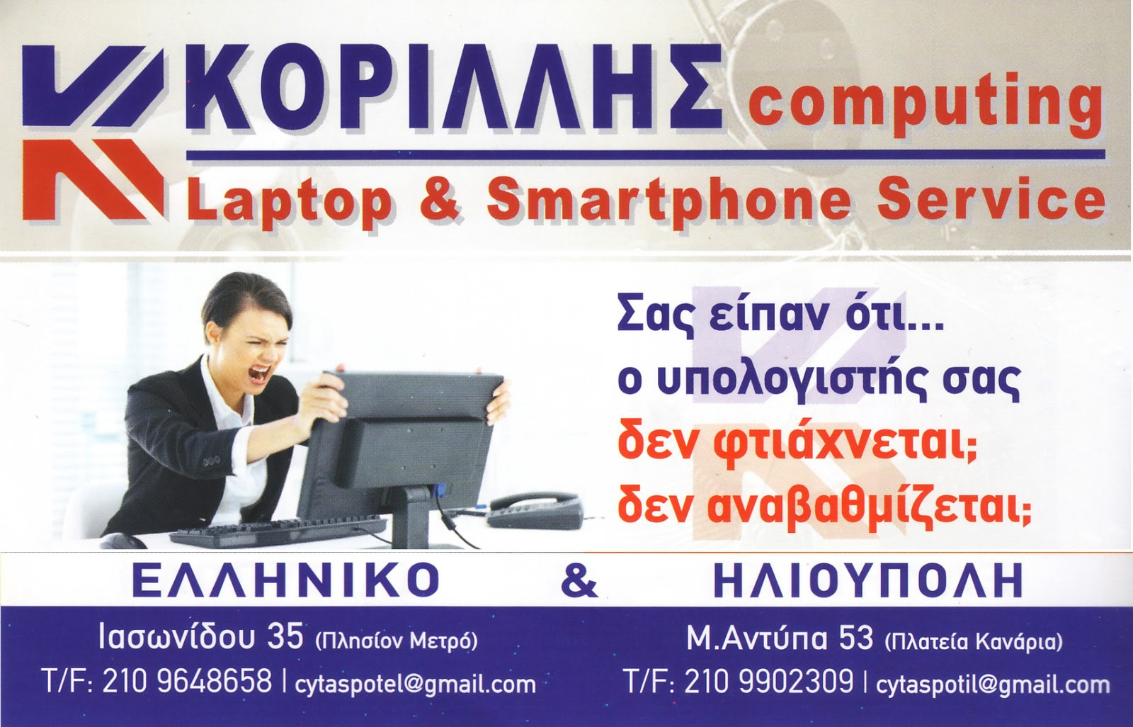 ΚΟΡΙΛΛΗΣ # ΧΡΗΣΤΟΣ # ΤΑΣΟΣ # ΔΗΜΗΤΡΗΣ # KORILLIS # COMPUTING # LAPTOP #TAMPLETS # SMART # SMARTPHONE # SERVICE