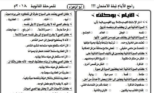 مراجعة قصة الايام فى ليلة امتحان اللغة العربية ثانوية عامة