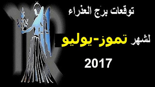 توقعات برج العذراء لشهر تموز- يوليو 2017
