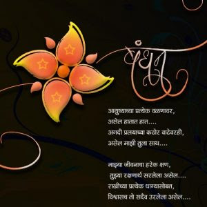 Marathi Messages