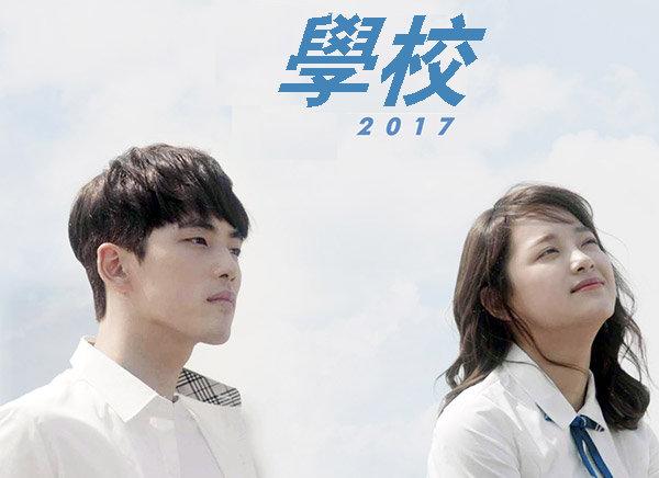 《 學校2017 》18歲高中生的燦爛成長故事~金世正、張東尹
