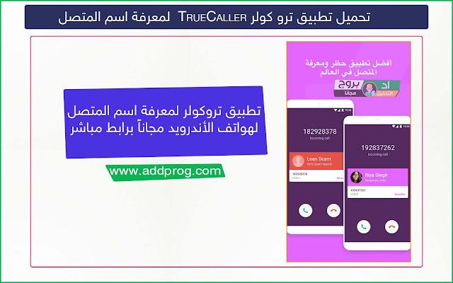 تحميل تطبيق ترو كولر TrueCaller 2020 لمعرفة اسم المتصل للأندرويد والأيفون والإيباد  - اد بروج