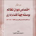 اختصاص ديوان المظالم بوصفه جهة قضاء اداري  د أيوب بن منصور pdf