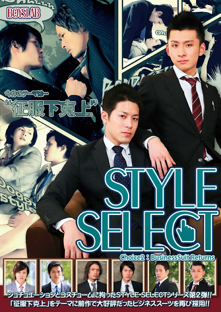 Style Select Choice – Part 02