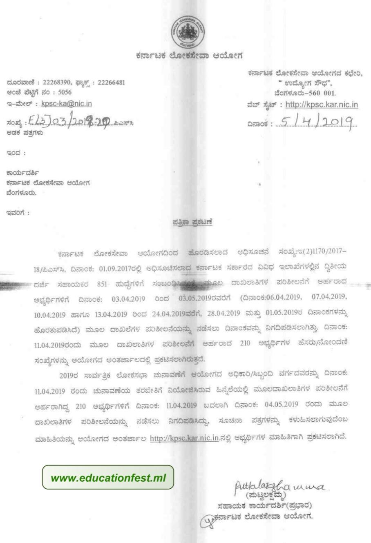 KPSC: Cancellation of documents verification of SDA 2017