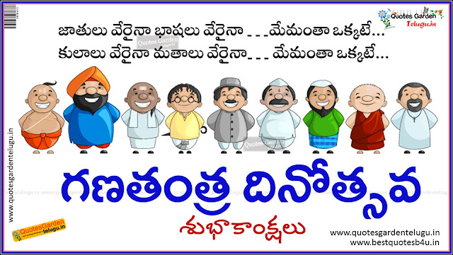 Best Republicday telugu greetings quotes sms whatsapp messages