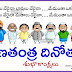 Best* Republicday telugu greetings quotes sms whatsapp messages