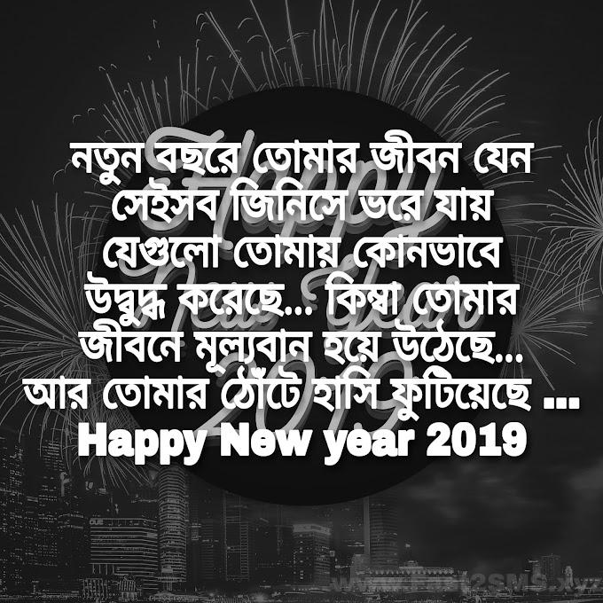 Bengali New Year 2019 | Happy New Year Bangla Kobita| happy New year Bangla sms by Fast2smsxyz