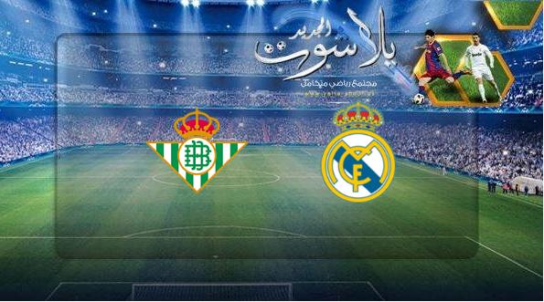 نتيجة مباراة ريال مدريد وريال بيتيس بتاريخ 19-05-2019 الدوري الاسباني