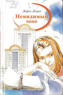 """Дарья Доцук """"Невидимый папа""""."""