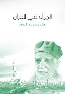 كتاب المراة في القران pdf لعباس محمود العقاد