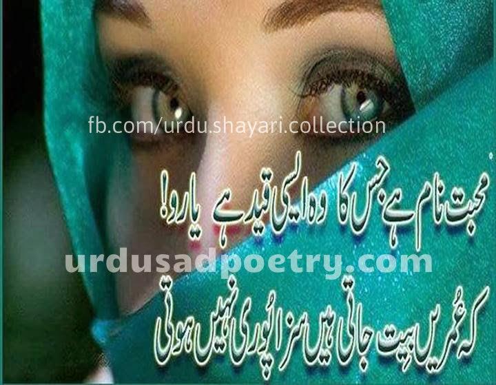 Muhabbat Naam Hai Jis Ka Wo Aisi Qaid Hai - Urdu Sad Poetry
