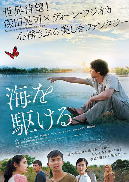 The Man from the Sea – Umi wo kakeru