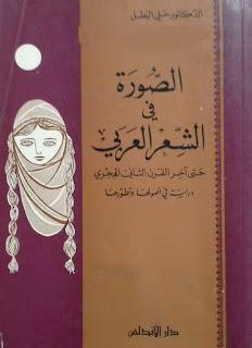 الصورة في الشعر العربي حتى آخر القرن الثاني الهجري، دراسة في أصولها وتطورها - علي البطل