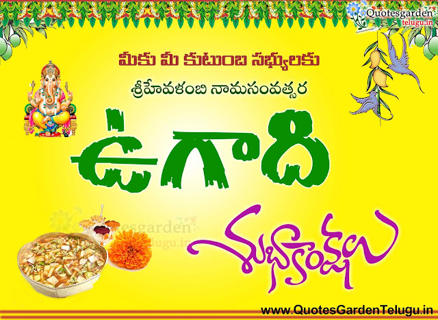 Happy Ugadi Telugu Quotations Messages