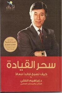 تحميل كتاب سحر القيادة pdf - إبراهيم الفقي