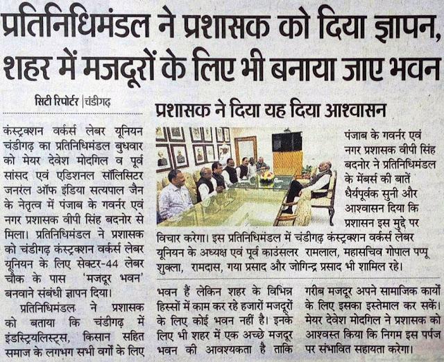 पूर्व सांसद सत्य पाल जैन व महापौर देवेश मोदगिल के नेतृत्व में प्रतिनिधिमंडल चंडीगढ़ के प्रशासक वीपी सिंह बदनौर से मिले हुए