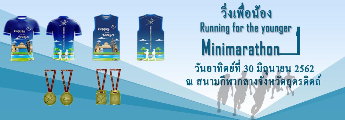 งาน วิ่งเพื่อน้อง Running for the younger Minimarathon #1 วันอาทิตย์ที่ 30 มิถุนายน 2562 สถานที่สนามกีฬาจังหวัดอุตรดิตถ์ (หมอนไม้) - ตามคำเรียกร้อง เปิดรับสมัครรอบสุดท้าย วันที่ 1-15 มิถุนายน 2562 นี้เท่านั้น