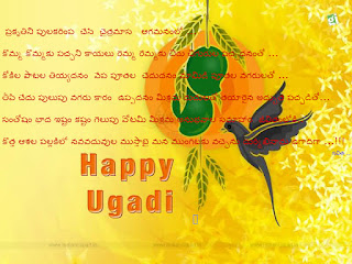 TELUGU NEW YEAR (UGADI)  KAVITAH IMAGES NEW