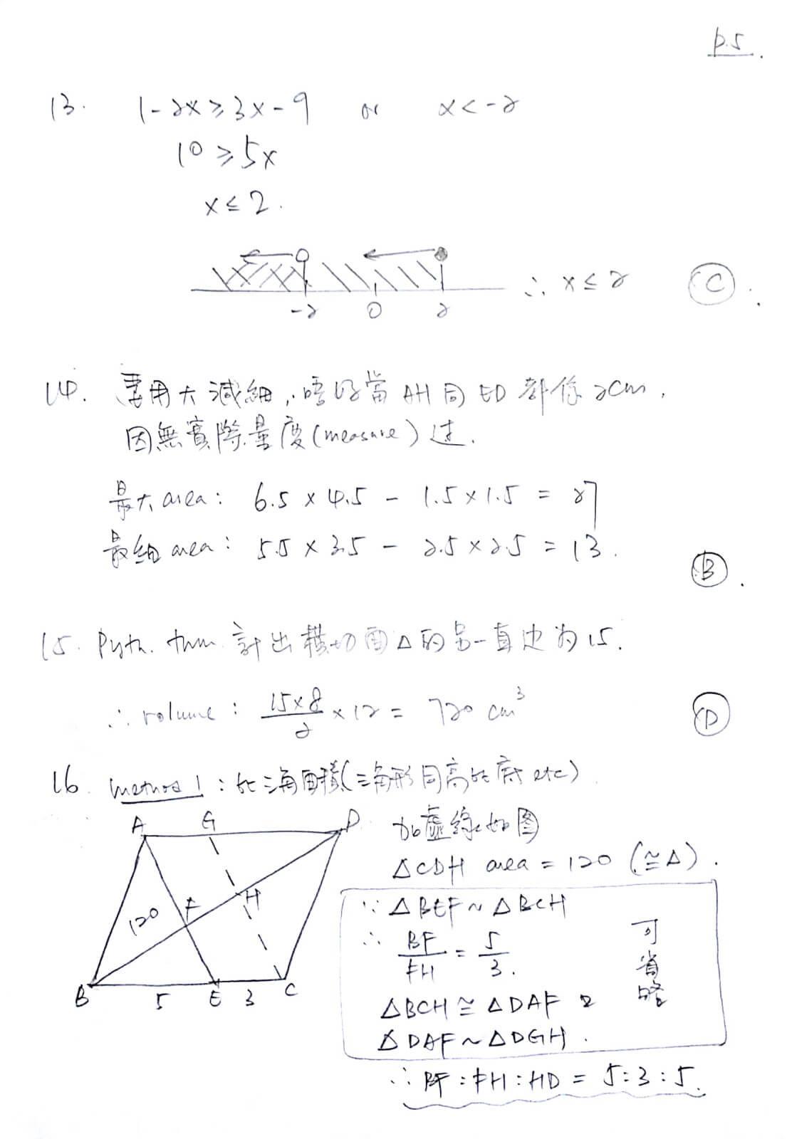 2018 DSE 數學卷二(MC) 詳細答案 Q13,14,15,16