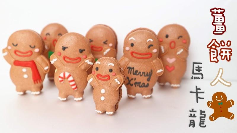 Gingerbread Man Macaron 薑餅人馬卡龍
