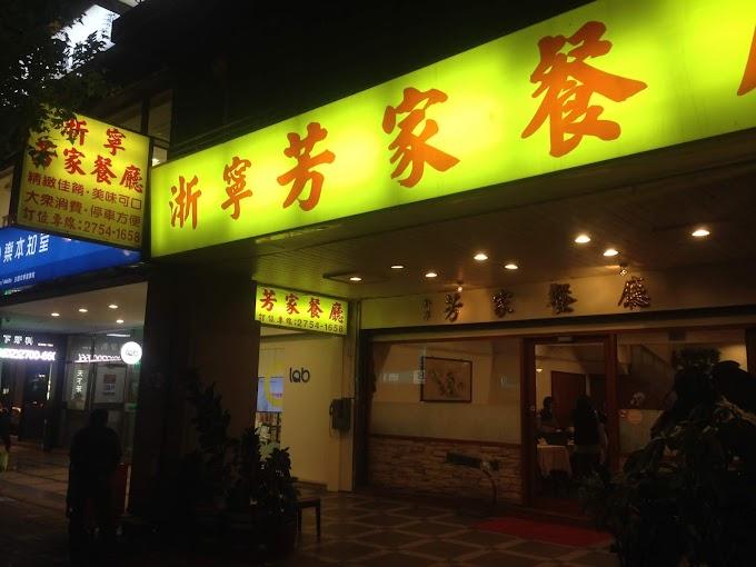 食【大安區】浙寧芳家餐廳-大眾消費?