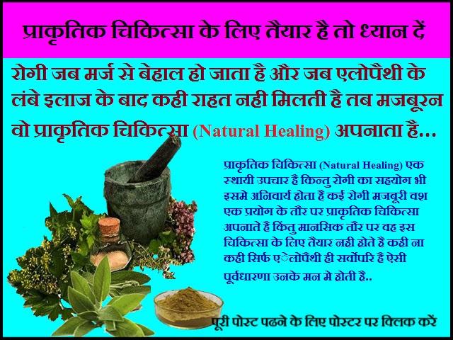 प्राकृतिक चिकित्सा के लिए तैयार है तो ध्यान दें