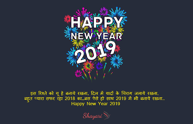 2 Line Hindi Shayari On New Year