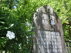 源頼朝公法華堂の旧跡碑