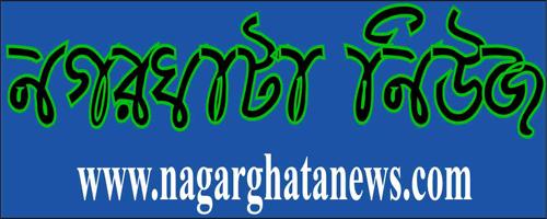 নগরঘাটা নিউজ । Nagarghata News