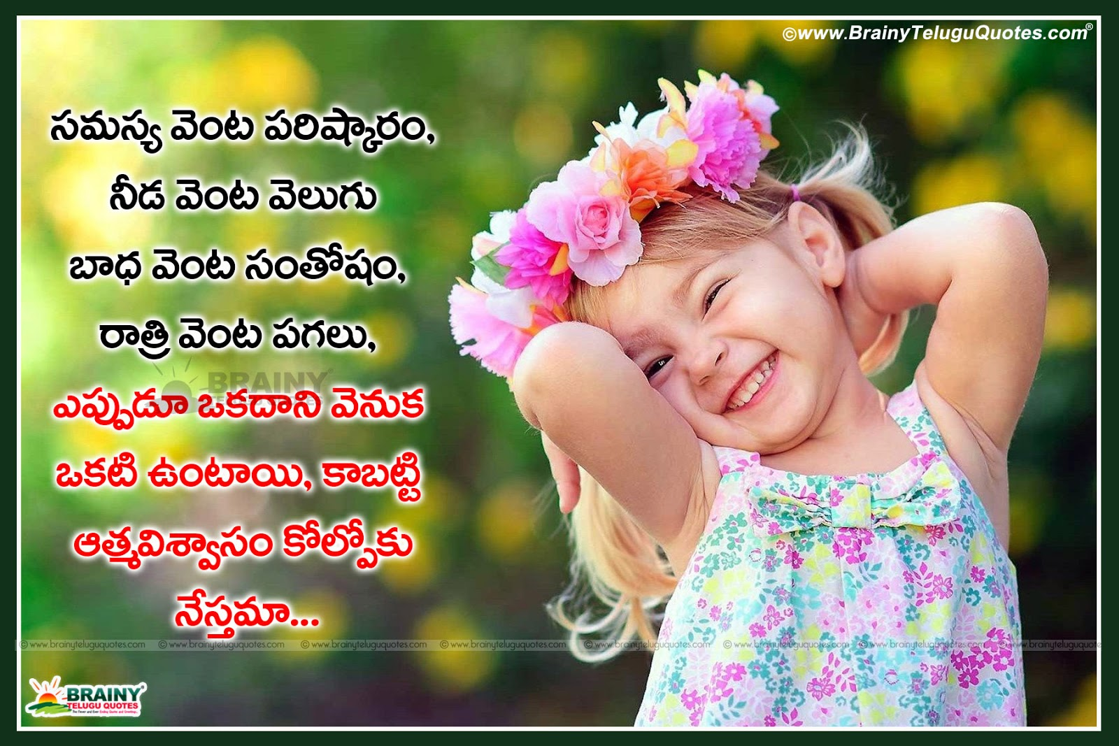 Best Telugu Inspirational Quotes Messages With Cute Baby Hd