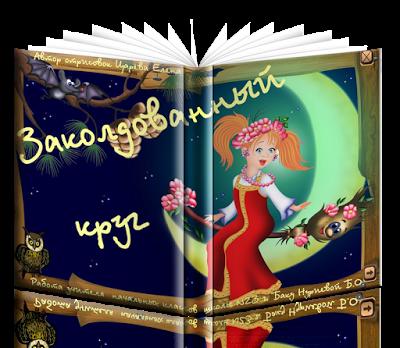 http://klucik.ucoz.ru/1_klass/zakoldovannyj_krug.swf