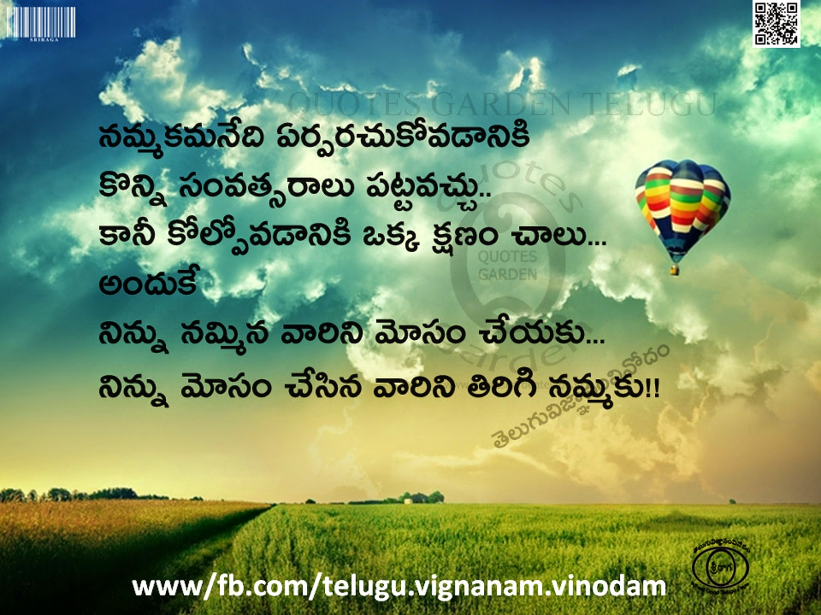 Heart touching telugu quotes about confidence 161014
