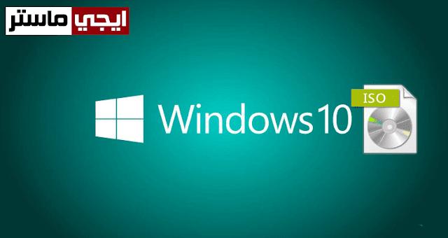 تحميل ويندوز 10 النسخة النهائية ISO برابط مباشر من مايكروسوفت