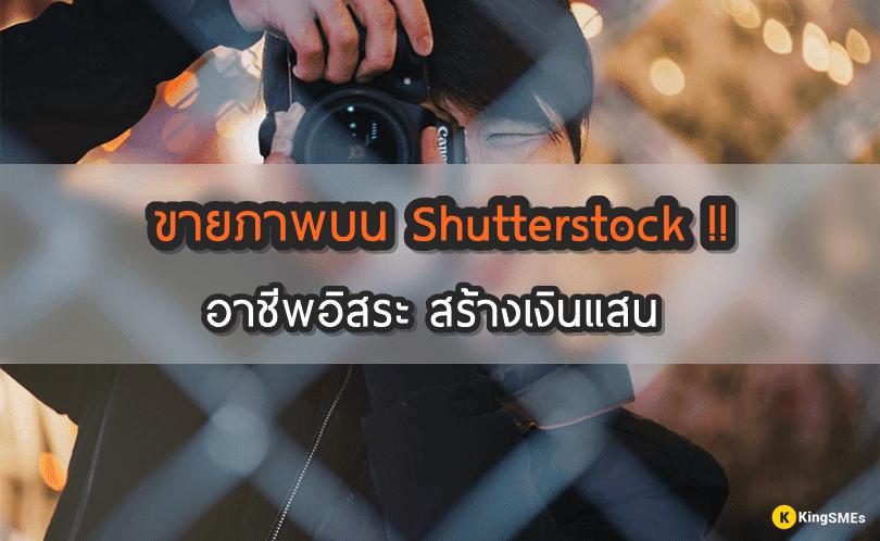 ขายภาพบน Shutterstock
