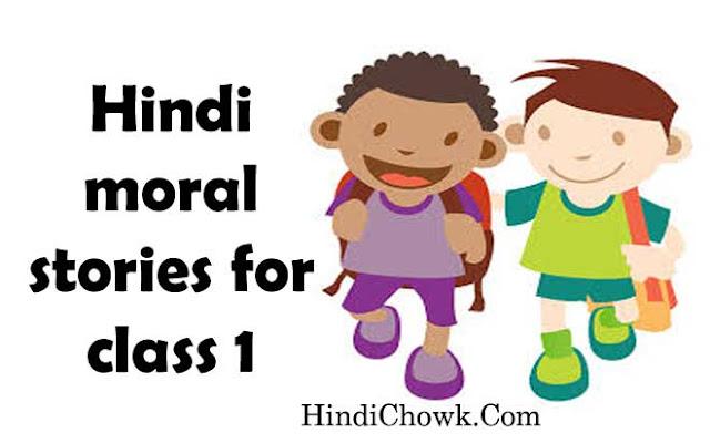 Hindi moral stories for class 1 | बच्चों के लिए बेस्ट हिंदी कहानियां