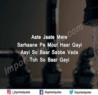 Dua Status For Whatsapp In Hindi, Dua Shayari Sms