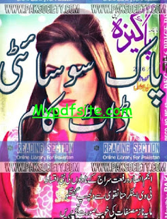 Pakeezah Digest December 2016
