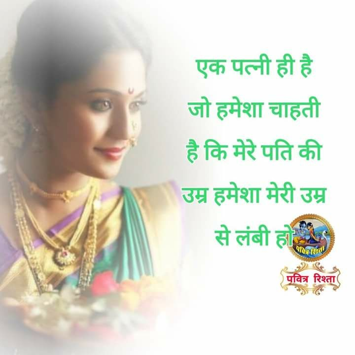 Pati Patni Emotional Quotes-Husband And Wife Hindi Quotes