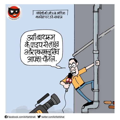 kirtish bhatt, daily Humor, indian political cartoon, cartoons on politics, bbc cartoons, hindi cartoon, indian political cartoonist, sridevi cartoon, Media cartoon, news channel cartoon