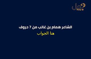 الشاعر همام بن غالب من 7 حروف فطحل
