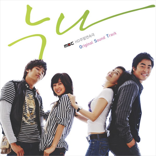 Various Artists – My Beloved Sister OST