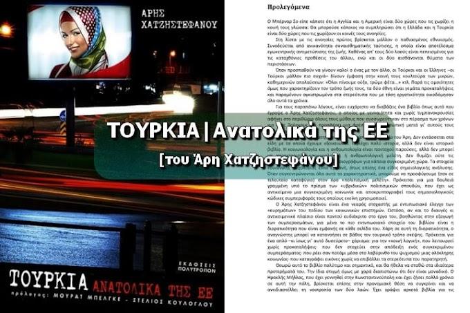 Δωρεάν βιβλίο: «Τουρκία: Ανατολικά της ΕΕ»