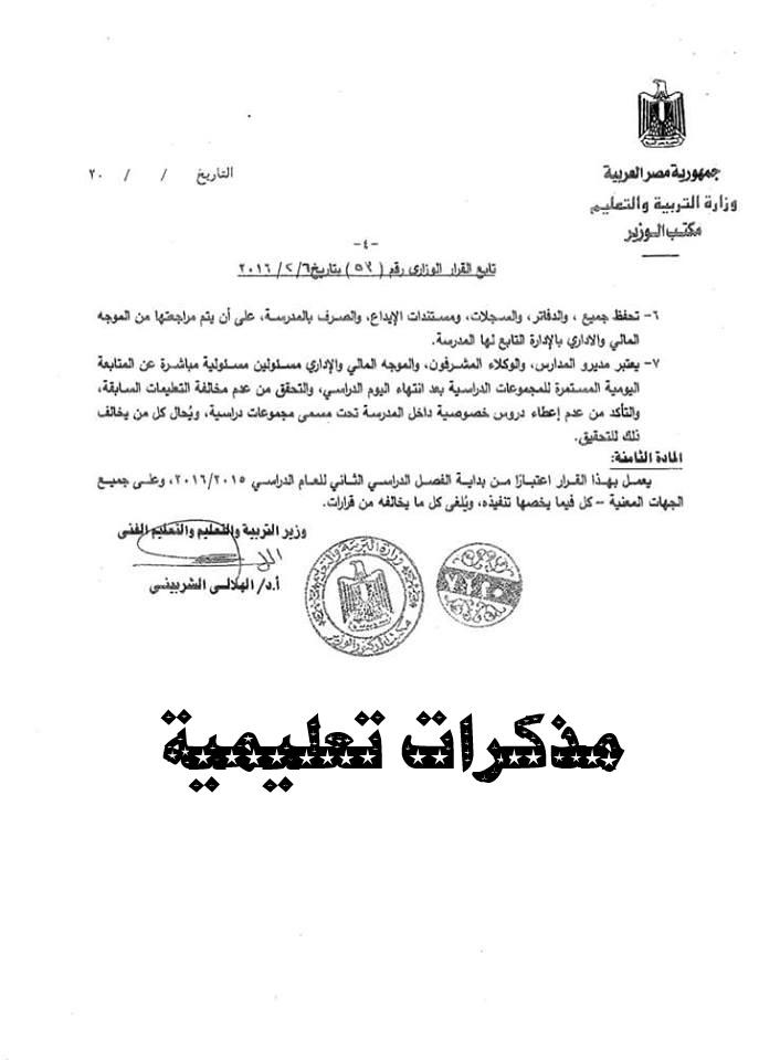 القرار الوزاري الخاص بمجموعات التقوية قرار رقم (53) بتاريخ 6/2/2016