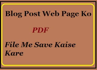 Blog-Post-Web-Page-Ko-Pdf-File-Me-Kaise-Save-Kare