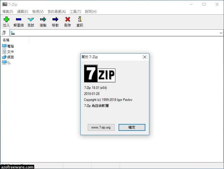 7-Zip 18.05 免安裝中文版 - 免費壓縮軟體 - 阿榮福利味 - 免費軟體下載