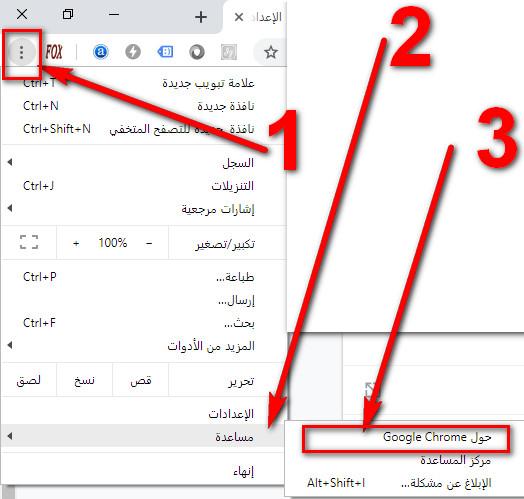 كيفية التحديت Google Chrome: